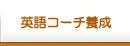 英語コーチ養成コース